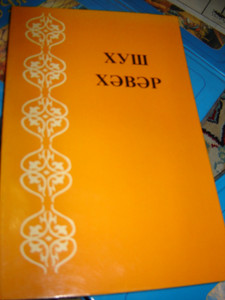 Gospel of Luke in Uighur language / Ujghur Cyrilic / Uyghur