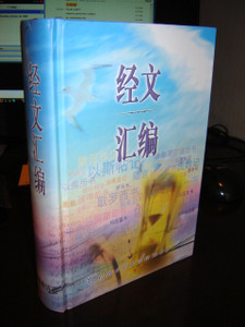 Chinese Bible Reference Hc Simplified Script (Chinese Edition) [Hardcover]