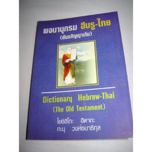 Hebrew - Thai Dictionary of the Old Testament Bible / by Yoshihiko Hidaka and...