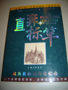 Chinese Translation: The Purpose Driven Church: Growth Without Compromising Y...