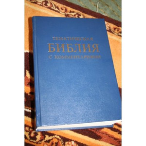 Russian Study Bible with Commentary (Topical [Hardcover] by Biblejskaja Liga