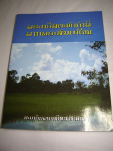 The New Testament in Lao, Edition 1973 (240) / 2009 Print / Laos Bible