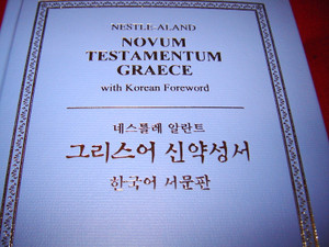 Nestle-Aland Novum Testamentum Graece, 27th ed. With Korean Foreword
