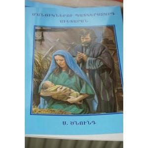 """Armenian Illustrated Gospel for Children """"Christmas"""" Bible Theme [Paperback]"""