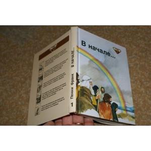 The beginning... Russian Children's Bible / V nacsale... TOM 1 [Hardcover]