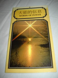 Word of Power English - Chinese Bilingual Scripture Devotional Book S.S.TCVTEV
