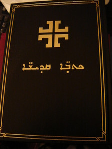 Syriac Modern Bible / Large Black Hardcover Bible M083 with footnotes, refrences