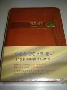 Korean Brown Leather Parallel Holy Bible NKRN78EDI / New Korean Revised Version