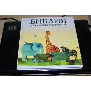 Child's Russian Bible [Hardcover] by Honor Ayres
