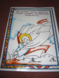 Armenian Church History for Children / 64 Pages Armenian - English - Turkish