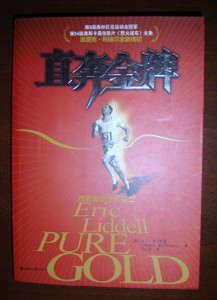 ERIC LIDDELL PURE GOLD / Translated to Chinese language / Chinese Version