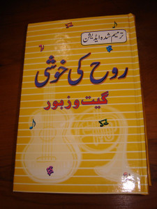 Urdu language Chrisitian Song Book / more than 300 songs [Hardcover]