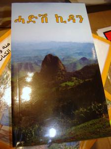 THE NEW TESTAMENT IN TIGRINYA / Tigrigna, Tigrinya, Tigrigna, Tigrina, Tigria