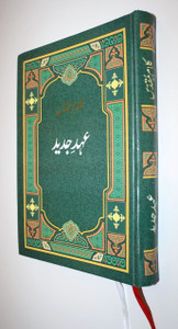 Urdu Catholic New Testament M-05 Catholic Bible Commission Pakistan 2010