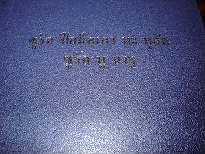 The New Testament in Urak Lawoi' / Urak Lawoi (Malay: Orang Laut) / Thailand Phuket