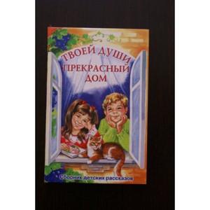 Sbornik Djetsky Raskazov / Tvoye Dusi Prekrasnij Dom / Adventist Russian Childrens book
