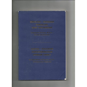 English-Russian Parallel New Testament [Paperback] by Committee