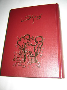 Urdu Bible Catholic (Kalam-e-Muqadds) M-15 [Hardcover]