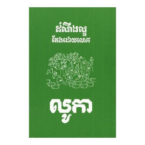 Gospel of Luke in Cambodian / Today's Khmer Version: 1989 [Paperback]