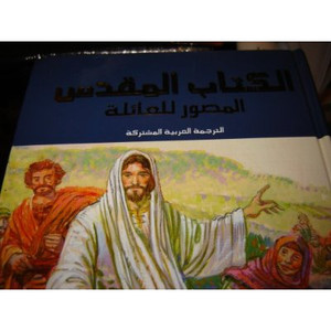 The Illustrated Bible in Arabic / Arabic Children's Bible / Beautiful Full Color Children's Bible