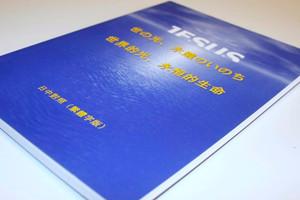 Japanese - Chinese bilingual Gospel of John 2010 Print [Paperback]