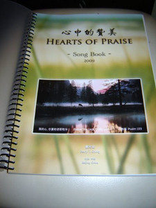 Hearts of Praise: Chinese–Pin Yin–English Worship Song Book