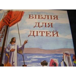 Ukrainian Children's Bible / Biblija Dlja Ditey / Ukranian Bible with illustration