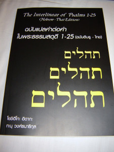 The Interlinear of Psalms 1-25 in Hebrew and Thai languages [Paperback]