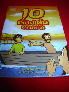 10 Great Bible stories from Mark in Thai Language