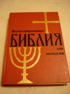 Russian Children's Big Family Bible / by Greek - Catholic Church [Hardcover]
