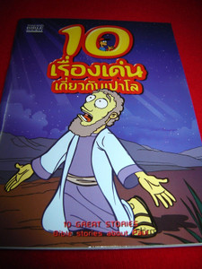 10 Great Bible stories about Paul in Thai Language