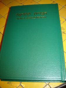 Hebrew - Portuguese Bilingual New Testament / O Novo Testamento Em Hebraico