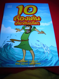 10 Great Bible stories about Peter in Thai Language