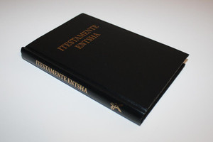 ITESTAMENTE ENTSHA / Bible In Xhosa Language / Black Hard Cover [Hardcover]
