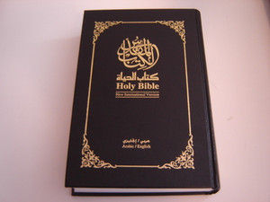 Arabic - English Bible / Bilingual