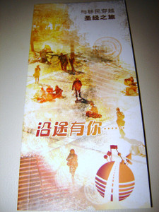 Chinese version: A Journey through the Bible for Migrants / On the road