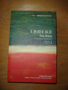The Bible - A Very Short Introduction - By John Riches / Book with pictures a...