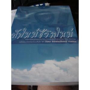 Thai English New Testament / Thai - NIV Bilingual New Thestament [Paperback]