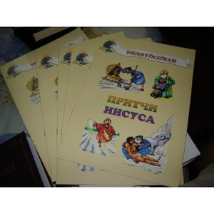 The Parables of Jesus / Russian Coloring Book for Children / Pritcsi Isusa / ...