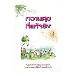 The Gospel of Matthew in Thai / Matthew From the Thai Holy Bible New Testament