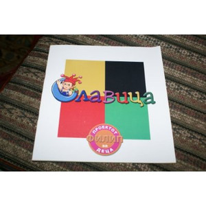 Macedonian Sunday School Material for Children Explaining Basic Truths From t...