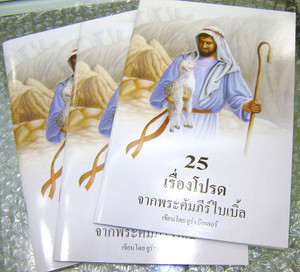 Thai Children's Bible Booklet / 25 Favorite Stories From the Bible / Thailand