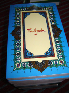 Uzbek Old Testament Books: Genesis, Exodus, Leviticus, Joshua / Uzbek Languag...