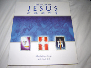 The Story of Jesus / The Bible on Stamps /  Bible Stories commemorated on the stamps of nations / Unique and visually delightful book which brings the Bible alive / Bilingual Chinese - English book