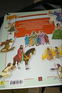 Heroes of the Old Testament Bible Sticker Book Russian / Geroi Vethovo Zaveta...