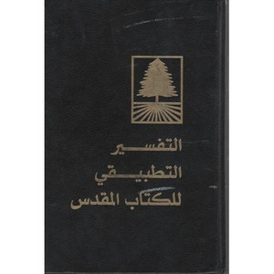 Arabic Life Application Bible (LAB) (1999 3rd Print) [Unknown Binding]