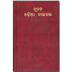 Oriya Bible India [Hardcover] by Indian Bible Society