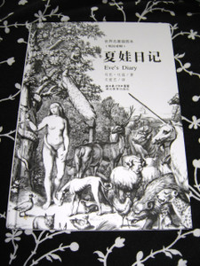 Eve's Diary / English - Chinese Bilingual Edition / Mark Twain [Hardcover]