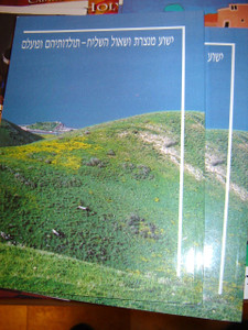 The life and work of Jesus of Nazareth and Paul the Apostle in Modern Hebrew