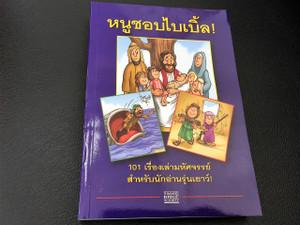 BIBLE NOW! Thai Language Edition / 101 Amazing BIBLE STORIES for Today's Young Readers / หนูชอบไบเบิ้ล!  101 เรื่องเล่ามหัศจรรย์ สำหรับนักอ่านรุ่นเยาว์